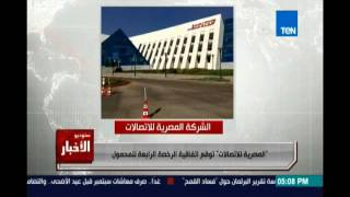 المصرية للاتصالات توقع إتفاقية الرخصة الرابعة للمحمول
