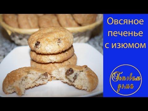 Шоколадное печенье с изюмом и