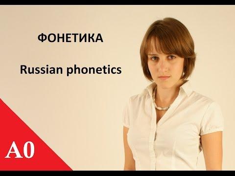 12. Russian phonetics: