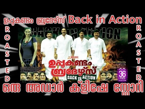 Download Uppukandam brothers back in action Malayalam full movie Roasted fun Review  02 #Outspoken