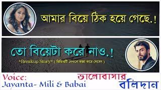 - Sacrifice of love Bangla Sad Love Story Artist- Jayanta Basak - Mili &amp Babai