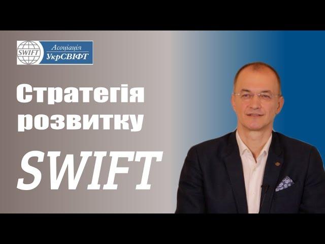 Нова стратегія розвитку SWIFT