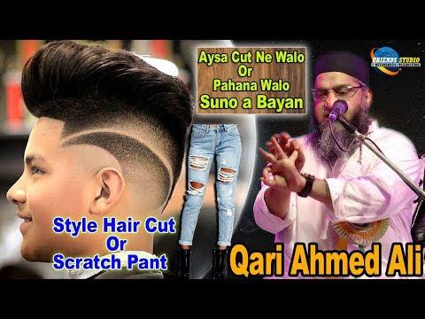 Qari Ahmad Ali New Jalsa    Sabra Daimond Club 7 Feb 2019    West Bengal    Part - 3