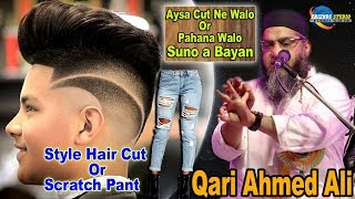 vuclip Qari Ahmad Ali New Jalsa || Sabra Daimond Club 7 Feb 2019 || West Bengal || Part - 3