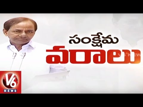 CM KCR Vision | Contract Employees Regularization, BC Reservations, KG To PG Free Education | V6News