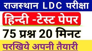 राजस्थान LDC हिन्दी व्याकरण टेस्ट पेपर || RSMSSB LDC HINDI GRAMMER most questions 2018