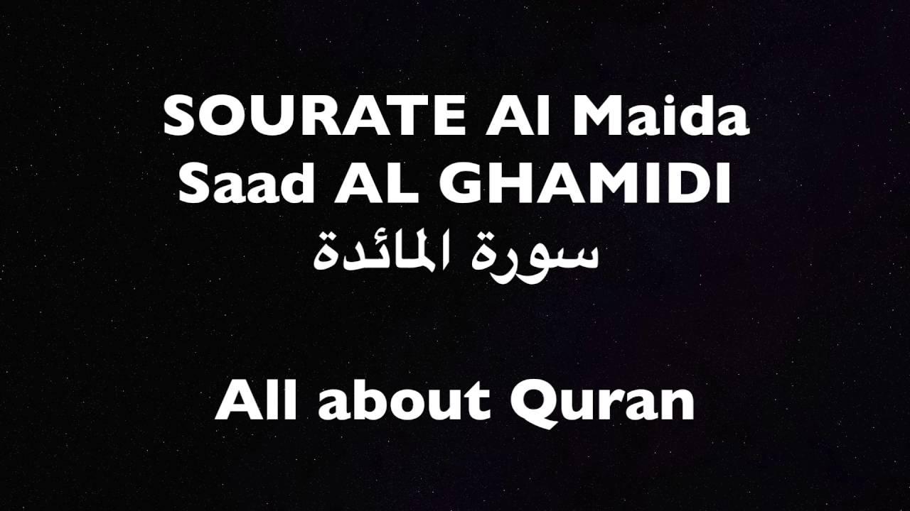 quran saad al ghamidi 60 hizb