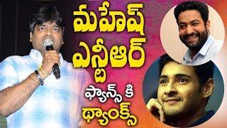 Harish shankar thanks mahesh babu and ntr fans || dj duvvada jagannadham || #duvvadajagannadham