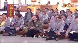 【王禪老祖玄妙真經430】| WXTV唯心電視台