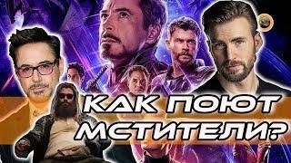 Поющие Мстители Финал   Актеры фильма поют