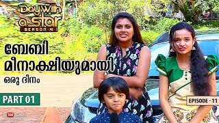 A Day with Baby Meenakshi   Day with a Star   Season 04   EP 11   Part 01   Kaumudy TV