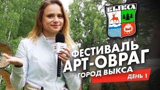 """Фестиваль """"Арт-Овраг"""" / город Выкса / День 1"""
