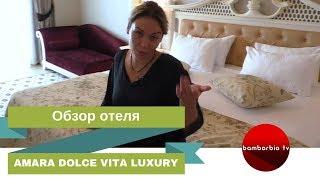 AMARA DOLCE VITA LUXURY 5* (ТУРЦИЯ, Текирова) - подробный обзор отеля
