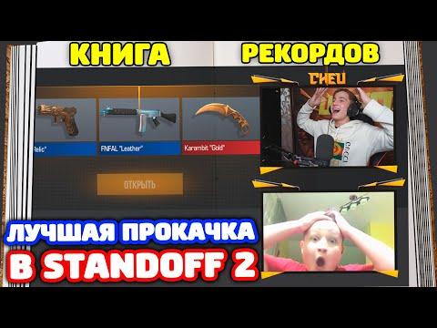 ЭТО ЛУЧШАЯ ПРОКАЧКА ПОПАДЕТ В РЕКОРД ГИННЕССА В STANDOFF 2!
