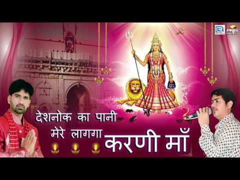 Karni Mata Song 2016 | Deshnok Ka Pani Mere Lagaga | Ramavtar Marwadi | Rajasthani Dj Mp3 Song
