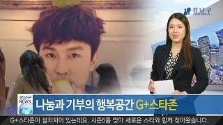 2016년 2월 첫째주 강남구 종합뉴스 이미지
