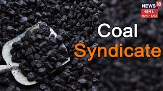 Coal Syndicate | News 18 Ground Zero Report