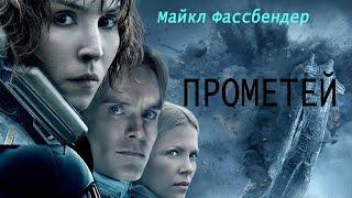 фильм ПРОМЕТЕЙ кино триллер фантастика, приключения, ужасы