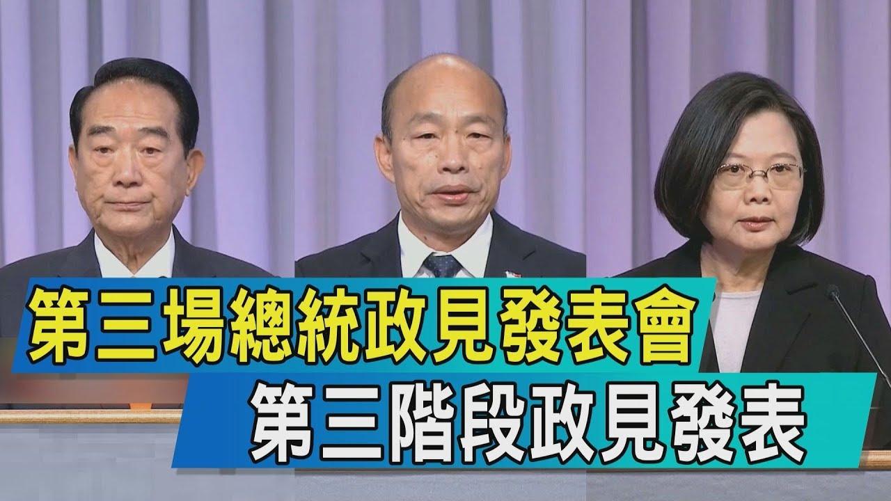 【TVBS新聞精華】第三場總統政見發表會 第三階段政見發表 - YouTube