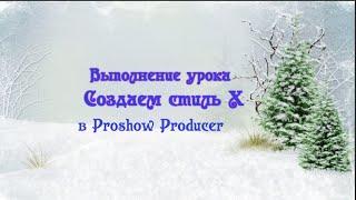 Выполнение урока Создаем стиль Х в Proshow Producer