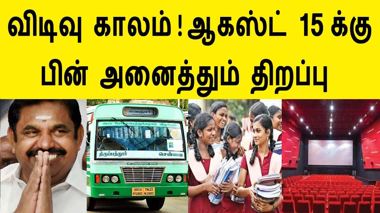 தமிழகத்தில் ஆகஸ்ட்க்கு பிறகு ஊரடங்கு நீடிக்க கூடாது | Tamilnadu Lockdown