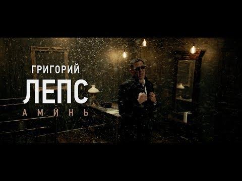 Григорий Лепс - Аминь (16 июля 2018)