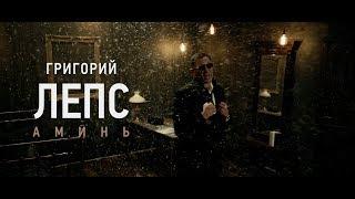 видео: Григорий Лепс - Аминь