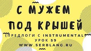 Сербский язык. Урок 59. Предлоги - Instrumental