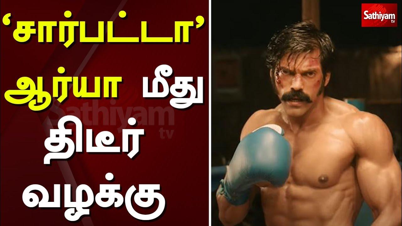 'சார்பட்ட' ஆர்யா மீது திடீர் வழக்கு   Sarpatta   Actor Arya   Sarpatta Arya   Arya Cheating Case