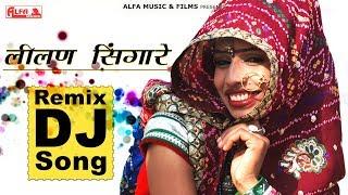 DJ REMIX Lilan Singare Tejaji DJ Song Alfa Music & Films
