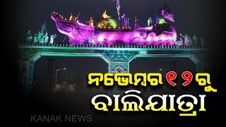 Gambar cover Reporter Live:Famous Cuttack Bali Yatra  Starts From 12th November