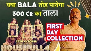 HOUSEFULL 4 First Day Collection - Akshay Kumar 300 Cr Record ? Box Office Expectation | HF4