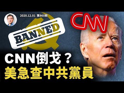 CNN「倒戈」拜登?有蹊跷;美国急查入境中共党员;右翼提议「军管选举」(文昭谈古论今20201201第860期)