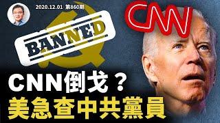 CNN「倒戈」拜登有蹊蹺美國急查入境中共黨員右翼提議「軍管選舉」文昭談古論今20201201第860期