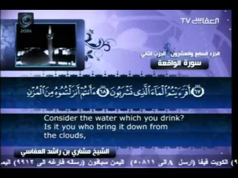 Surah 56   Al Waqiah with English translation   Mishary bin Rashid Al Afasy