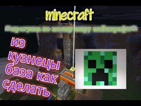 Minecraft pe 🎮прогулка по моему маленькому миру майнкрафт🎮 из кузнецы база как сделать урок