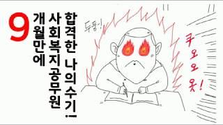9개월만에 사회복지공무원 합격한 나의수기!