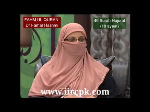 Urdu explanation of 49 Surah Hujurat by Dr Farhat Hashmi1