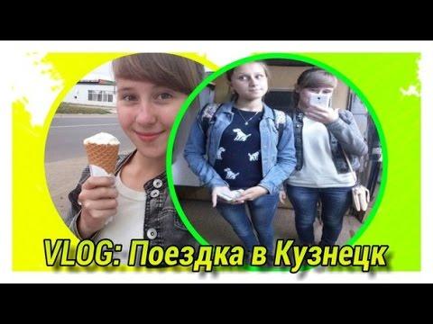 ☼ VLOG: Поездка в Кузнецк. Парк аттракционов. FixPrice ☼