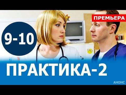 ПРАКТИКА 2 СЕЗОН 9,10 СЕРИЯ (Медицинский сериал 2019). ПРЕМЬЕРА. Анонс и дата выхода