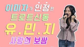 [이미자 인정!] 유민지 - 사랑의 보쌈 (가사)
