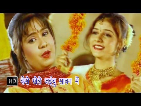 Kaise Khele Jaebu Sawan Me Kajari | कैसे खेले जईबु सावन में कजरिया  | Devi | Bhojpuri Hot Songs