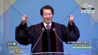 신생중앙교회 김연희 목사 - 내 치제가 복된 지체가 되게 기도하라(3)