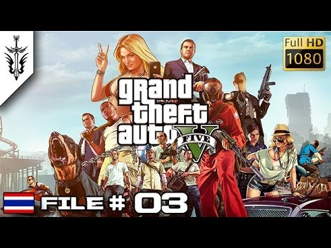 BRF - Grand Theft Auto V (File #03)