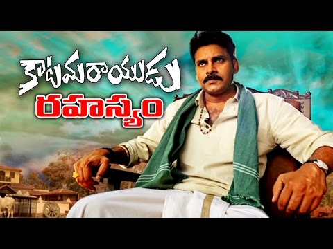 Thumbnail: #Katamarayudu Secrets Revealed - TV9