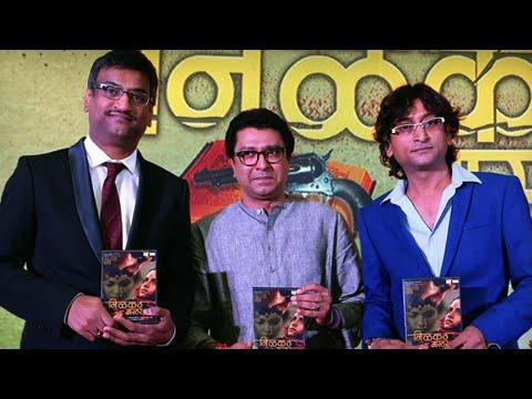 Raj Thackarey Unveils  Ajay-Atul's Music For Nilkanth Master - Marathi Movie