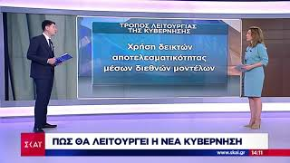 Eιδήσεις   Πως θα λειτουργεί η νέα κυβέρνηση   10/07/2019