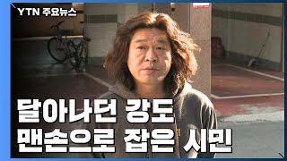 달아나던 강도 맨손으로 잡은 시민  / YTN