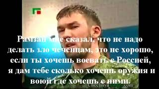 Как Кадыров нарушал законы РФ Для Русских!!!