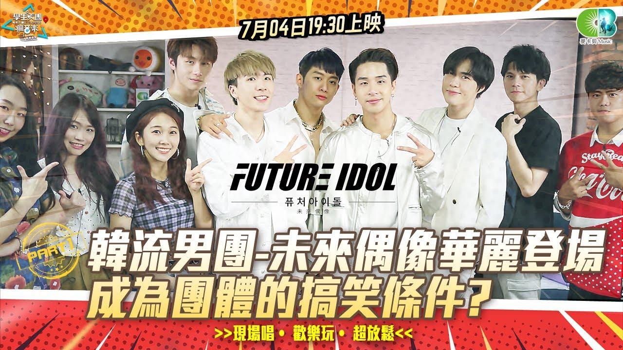【學生天團瘋音樂】成為男團的搞笑條件? (Future Idol,苡宸,奕軒,陳曦,小嘻,愛波)20200704 _1